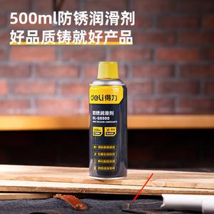 DL-GS500 得力 除锈润滑剂500ml 1箱48.0瓶 1盒24.0瓶