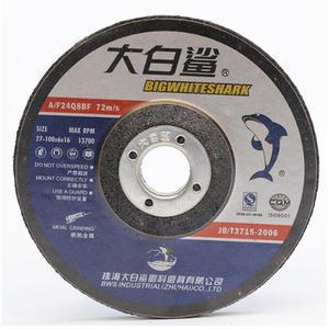 17100103 珠海大白鲨 钹形砂轮片 125*6*22.2 1盒25.0片 1箱100.0片