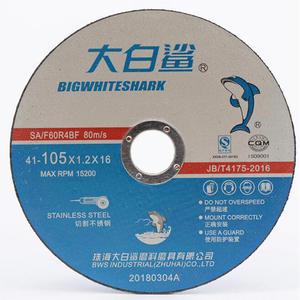 17100006 珠海大白鲨 纤维增强树脂切割片 105*1.2*16单网黑 1盒50.0片 1箱800.0片