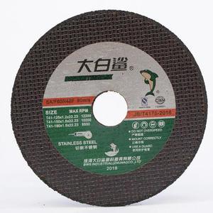 17100026 珠海大白鲨 钹形砂轮片 125*1.2*22(不锈钢专用)